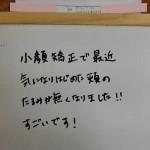 日名様感想2018・2・4