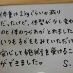 澤田さん感想