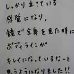 3.4横山三鈴さん感想